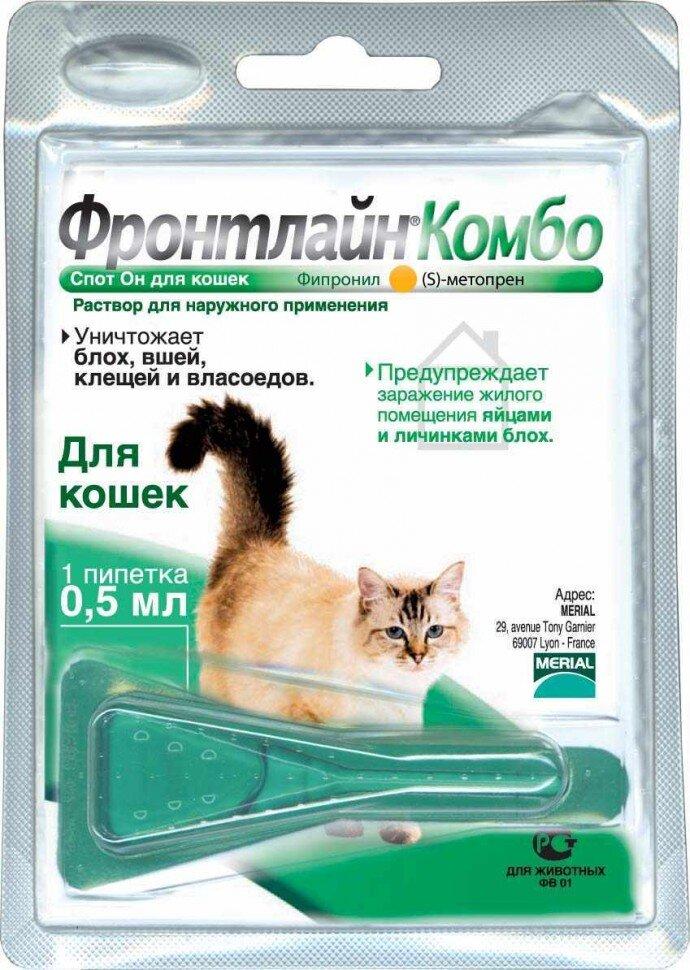 фронтлайн капли для кошек инструкция
