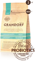 Grandorf 4 Meat & Brown Rice INDOOR (2 кг)